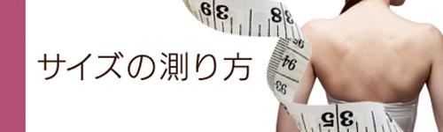 ブライダルインナーサイズの測り方